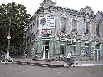 Huliaipole - Image: Гуляйпільська чоловіча гімназія