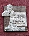 Дом специалистов доска Божаткину.JPG
