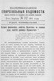 Екатеринославские епархиальные ведомости Отдел неофициальный N 12 (21 апреля 1901 г).pdf