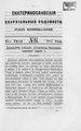 Екатеринославские епархиальные ведомости Отдел неофициальный N 14 (15 июля 1877 г).pdf