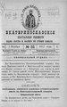 Екатеринославские епархиальные ведомости Отдел официальный N 31 (1 ноября 1912 г) Год 40.pdf