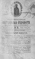 Екатеринославские епархиальные ведомости Отдел официальный N 36 (21 декабря 1901 г) Год 30.pdf