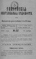 Енисейские епархиальные ведомости. 1910. №22.pdf