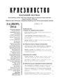 Журнал «Краєзнавство», 2014. – Ч. 3–4.pdf