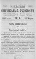 Киевские епархиальные ведомости. 1899. №06. Часть офиц.pdf