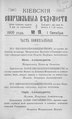 Киевские епархиальные ведомости. 1900. №19. Часть офиц.pdf