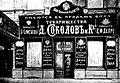 Магазин в Саратове.jpg