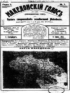 File:Македонски глас, 1.pdf