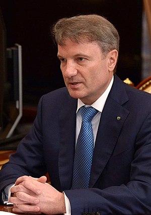 Herman Gref - Image: Президент, председатель правления Сбербанка России Герман Греф 01