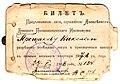 Прощаков Николай-1917-1.jpg