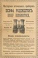 Реклама приборов Иосифа Роденштока, 1899.jpg