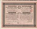 Русско-бельгийское металлургическое общество. Облигация в 187 рублей 50 копеек.jpg