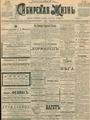 Сибирская жизнь. 1901. №194.pdf