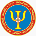Эмблема Центра экстренной психологической помощи МЧС России.png