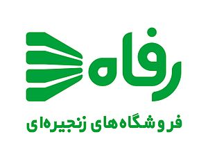 Refah Chain Stores Co. - Image: آرم و نوشته 1 فارسی