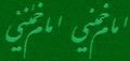 تشابه نوشتاری امام خمینی وامام خامنه ای.png