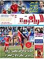 جريدة الرياضية السورية.jpg