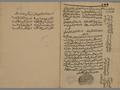 شرح الكتاب الموسوم بالفاكهي على قطر الندى لمحمد بن علي بن أحمد الحرفوشي.PNG