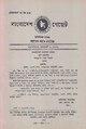 বাংলাদেশ গেজেট, অতিরিক্ত, জানুয়ারী ৯, ১৯৯২.pdf