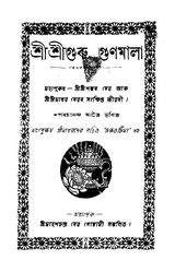 শ্ৰীশ্ৰী গুৰু গুণমালা