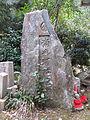 下天野延命寺の念仏碑.JPG