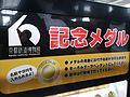 京都鉄道博物館 記念メダル.jpg