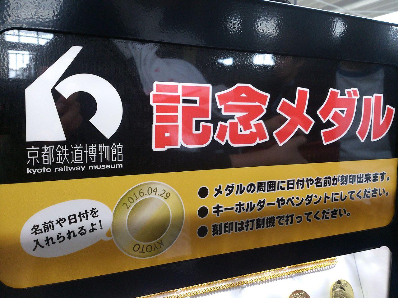 記念 京都