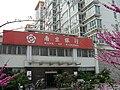 南京银行 - panoramio.jpg