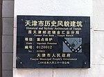 原天津邮政储金汇业分局铭牌.jpg