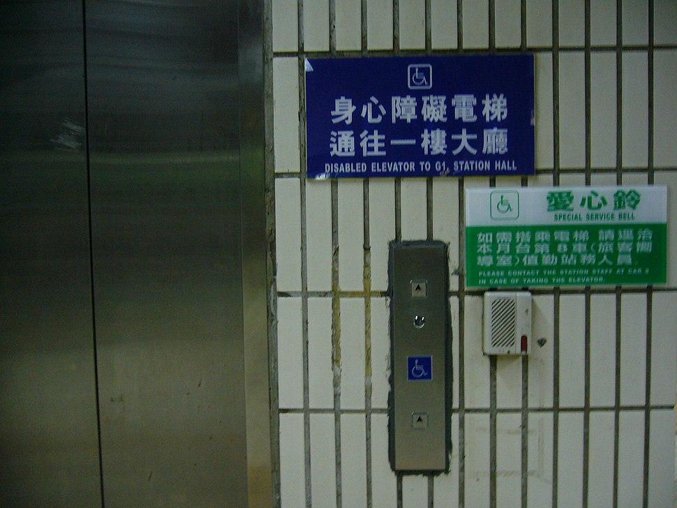台北車站無障礙電梯
