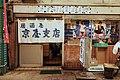 居酒屋 京屋支店 (14577673956).jpg