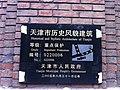 工商学院教学楼1铭牌.jpg