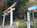 意賀美神社東側の鳥居 枚方市枚方上之町 Shrine gate of Okami-jinja 2012.12.17 - panoramio.jpg