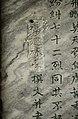 援閩粵軍飛行家葉少毅墓碑林森題字修復處.jpg
