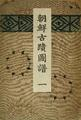 朝鮮古蹟図譜第一冊.pdf