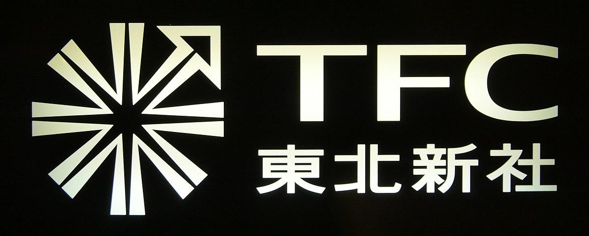 ファイル:東北新社ロゴ.jpg - Wikipedia