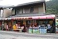武市笑店 - takeichi funny shop - panoramio.jpg