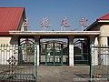 王兆屯站 - panoramio.jpg