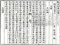 諸蕃志(四庫).jpg