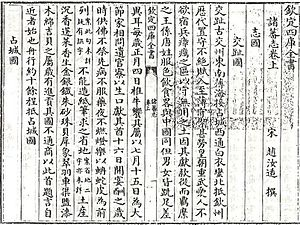 Zhao Rugua - A page from Zhu fan zhi