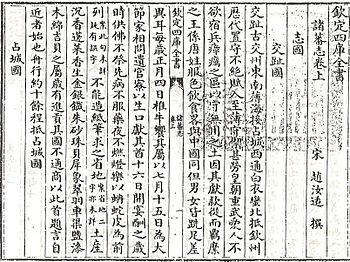 諸蕃志 - 維基百科,自由的百科全書 諸蕃志 維基百科,自由的百科全書 (已重新導向自 诸番志)