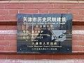 赤峰道1-5号3号楼铭牌.jpg
