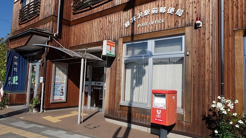 File:軽井沢前 郵便局 (22116978752).jpg
