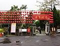 齋明寺門 Gate of Zhaiming Temple - panoramio.jpg