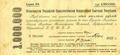 1000000 рублей 1921 года. Аверс.PNG