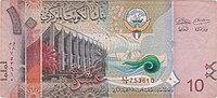 10 dinars koweïtiens en 2014 Obverse.jpg