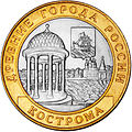 10 Rouble 2002-Kostroma.JPG