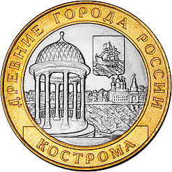 http://upload.wikimedia.org/wikipedia/commons/thumb/2/2e/10_Rouble_2002-Kostroma.JPG/247px-10_Rouble_2002-Kostroma.JPG?uselang=ru