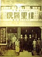 1933 臺灣臺南醫師吳新榮等於佳里醫院前 Medical Doctor Gôo Sin-îng (Wu Hsin-jung) in front of his Hospital in Jiali, Tainan, TAIWAN.jpg