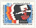 "1985 ""The International Youth Year"" stamp of Iran (4).jpg"